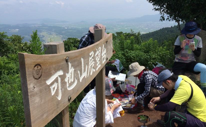 低山部: 可也山(365.1m)で山頂クッキングを強いられる。