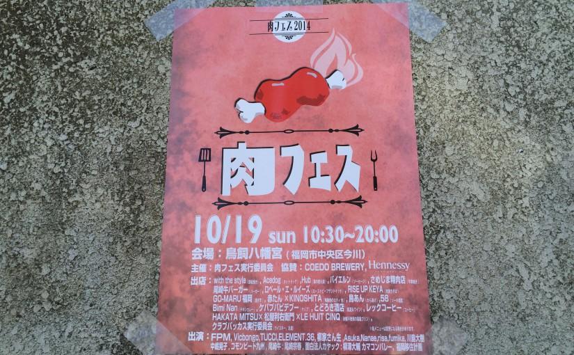 2014肉フェス at 鳥飼八幡宮。