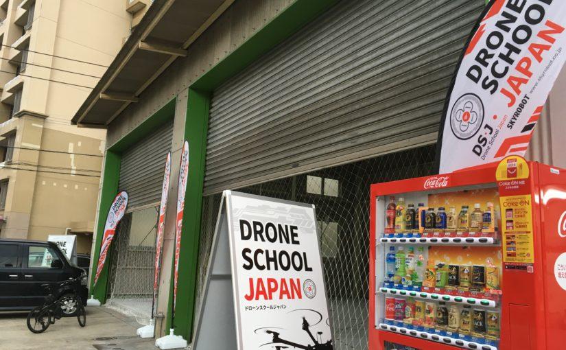 ドローンスクールジャパン福岡中央校を見学してきました(受講じゃなくて練習場として)。